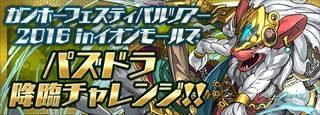【パズドラ】ハヌマーン降臨(超地獄級/地獄級)攻略 高速周回テンプレパーティ(ソロ・マルチ)