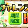 【パズドラ】(11/21更新)チャレダン9(回復なし)攻略ノーコンパーティまとめ