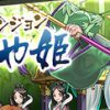 【パズドラ】「かぐや姫降臨」攻略ノーコンパーティ&ダンジョン情報まとめ