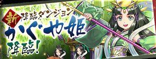 【パズドラ】かぐや姫降臨(5×4)攻略ノーコンパーティ