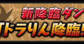 【パズドラ】「ドラりん降臨」攻略ノーコンパーティ
