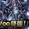 【パズドラ】「ゼローグ∞降臨」高速周回テンプレパーティまとめ