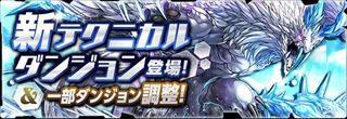 【パズドラ】「伝説の雪渓」攻略 安定周回ノーコンパーティ(ソロ・マルチ)