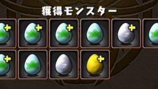 【パズドラ】プラマラに一番おすすめの周回ダンジョンは?【プラス卵集め効率検証】