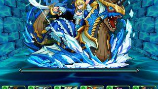【パズドラ】海賊龍の潜窟(蒼の海窟)攻略ノーコンパーティ