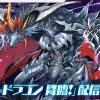 【パズドラ】「ヘラドラゴン降臨」高速周回テンプレパーティ