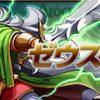 【パズドラ】「ゼウスディオス(+297)降臨」攻略 安定周回ノーコンパーティ(ソロ)