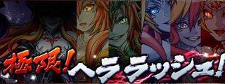 【パズドラ】極限ヘララッシュ(絶地獄級)攻略 安定周回ノーコンパーティ(ソロ・マルチ)