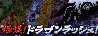 【パズドラ】極限ドラゴンラッシュ(超絶地獄級)攻略 安定周回ノーコンパーティ
