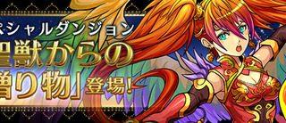 【パズドラ】「聖獣からの贈り物」攻略ノーコンパーティ&ダンジョン情報