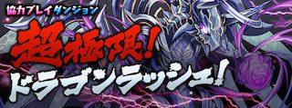 【パズドラ】超極限ドラゴンラッシュ(超絶地獄級)攻略 安定周回ノーコンパーティ
