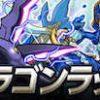 【パズドラ】「超絶ドラゴンラッシュ2」攻略ノーコンパーティまとめ