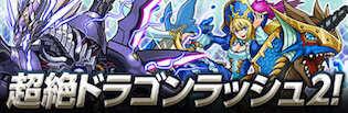 【パズドラ】「超絶ドラゴンラッシュ2」攻略ノーコンパーティ