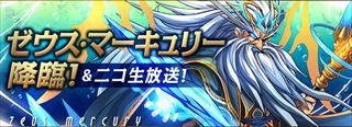 【パズドラ】「ゼウスマーキュリー降臨」攻略ノーコンパーティ