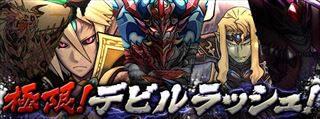 【パズドラ】極限デビルラッシュ(絶地獄級)攻略 安定周回ノーコンパーティ(ソロ・マルチ)