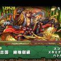 ypuzdra448_kyokugen_yamato_rush_header
