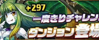 【パズドラ】「一度きりチャレンジ3」攻略 安定ノーコンパーティ(ソロ)