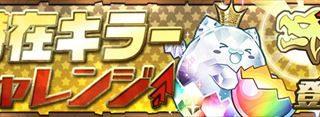 【パズドラ】潜在キラーチャレンジ3(秘奥の鍛錬)攻略 安定ノーコンパーティ(ソロ)