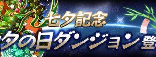 【パズドラ】「七夕の日ダンジョン(2017)」の見分け方は?【ノエル属性判別方法】