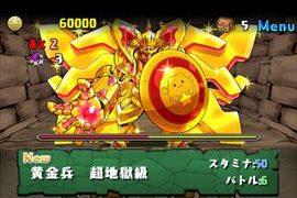 【パズドラ】火曜ダンジョン(超地獄級)攻略 高速周回パーティ&ダンジョン情報
