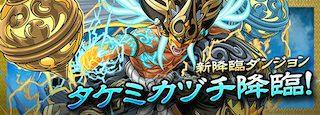 【パズドラ】「タケミカヅチ降臨」攻略ノーコンパーティ