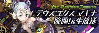 【パズドラ】デウスエクスマキナ降臨(地獄級)攻略 安定周回ノーコンパーティ(ソロ・マルチ)