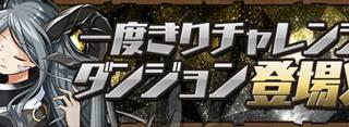 【パズドラ】一度きりチャレンジ(超絶決戦)攻略 安定ノーコンパーティ