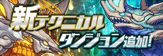 【パズドラ】「伝説の星海」チャレンジモード(チャレモ)攻略パーティ