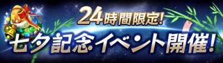 【パズドラ】「七夕の日ダンジョン」の見分け方は?【ノエル属性判別方法】