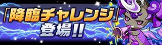 【パズドラ】降臨チャレンジノーコン攻略パーティ&クリア報酬