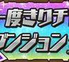 【パズドラ】(11/20更新)一度きりチャレンジ(超絶決戦)攻略ノーコンパーティまとめ
