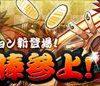 【パズドラ】「大泥棒参上」高速周回テンプレパーティ