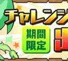 【パズドラ】(11/21更新)チャレダン7(7×6マス)攻略ノーコンパーティまとめ