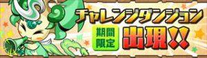 【パズドラ】チャレダン8(チャレンジダンジョン8)攻略 安定ノーコン(ソロ・マルチ) | 12月