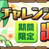 【パズドラ】(11/21更新)チャレダン8(操作時間4秒固定)攻略ノーコンパーティまとめ