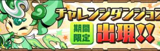 【パズドラ】(1/16更新)チャレダン8(全属性必須)攻略ノーコンパーティ