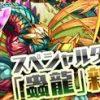【パズドラ】蟲龍シリーズスキル上げ一覧