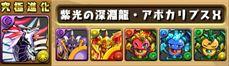 apocalypse_sozai_r