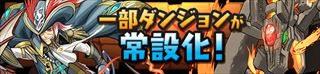 【パズドラ】神秘龍シリーズスキル上げ一覧