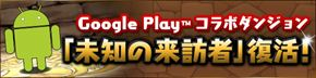 google_play_dungeon_r
