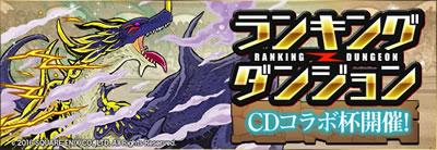ranking-cd-s