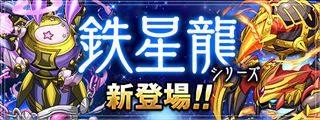 【パズドラ】鉄星龍シリーズスキル上げ一覧