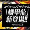 【パズドラ】機甲龍シリーズスキル上げ一覧