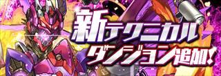 【パズドラ】「伝説の遺構」チャレンジモード(チャレモ)攻略パーティ