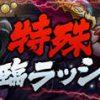 【パズドラ】「特殊降臨ラッシュ(超絶地獄級)」攻略ノーコンパーティまとめ