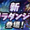 【パズドラ】「西洋神 覚醒素材降臨1」攻略ノーコンパーティ・出現するモンスターは?