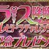 【パズドラ】「一度きりのキングタン」はやり直し出来る?経験値・魔法石はどれくらい貰える?