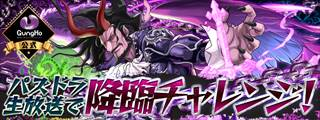 【パズドラ】「アザゼル降臨(超地獄級)」攻略ノーコンパーティ