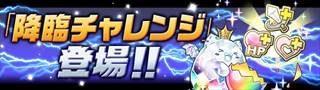 【パズドラ】(2/20更新)降臨チャレンジノーコン攻略パーティ&クリア報酬