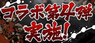 【パズドラ】るろうに剣心コラボガチャ(2018)の当たりランキングと評価一覧